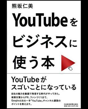 YouTubeをビジネスに使う本