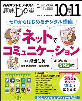 NHKテレビテキスト 趣味DO楽 ネットでコミュニケーション