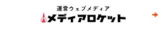 運営ウェブメディア メディアロケット