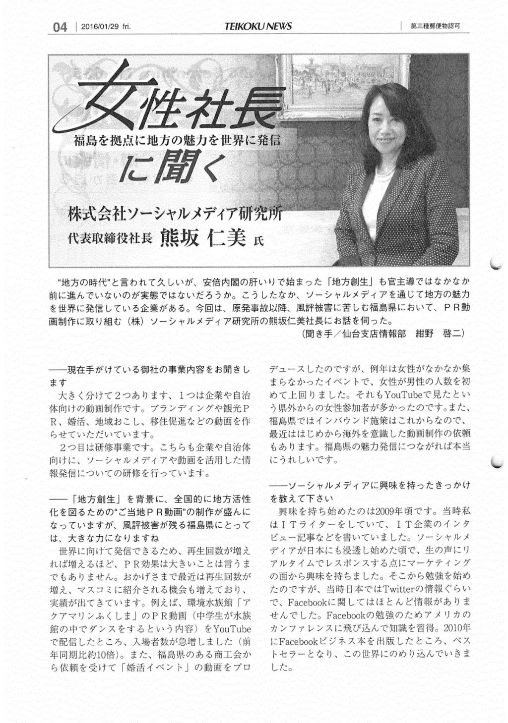 日刊帝国ニュース掲載0201_8-1024x1459